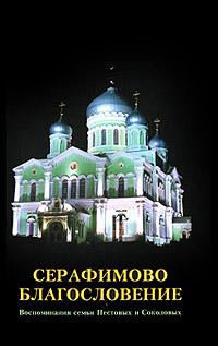 Серафимово Благословение