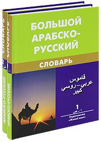Большой арабско-русский словарь (комплект из 2 книг)