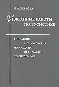 Избранные работы по русистике. Фонология. Морфонология. Морфология. Орфография. Лексикография