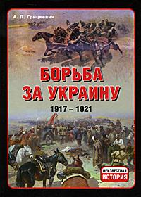 Борьба за Украину. 1917-1921 ( 978-985-539-151-8 )