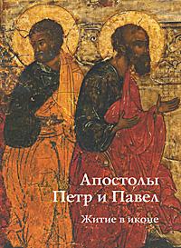 Апостолы Петр и Павел. Житие в иконе