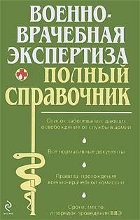 Военно-врачебная экспертиза ( 978-5-699-45894-3 )