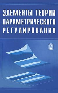 Элементы теории параметрического регулирования
