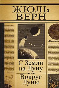 С Земли на Луну. Вокруг Луны
