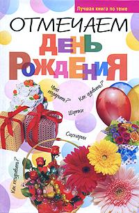 Отмечаем день рождения ( 978-985-16-9092-9 )
