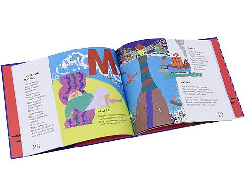 Книжка в тельняшке. Морская азбука