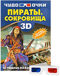 Пираты. Сокровища (+ 3D-очки)12296407Эта удивительная книга расскажет о самых отъявленных грабителях, бесчинствовавших на морских просторах. Прочитав данное издание, юные читатели узнают о легендарных разбойниках, пиратских кодексах, грозных флагах, сокровищах и многом другом. Благодаря красочным иллюстрациям, сопровождающим повествование, и новой технологии объемного изображения ваш ребенок сможет окунуться в загадочный мир пиратов.