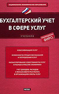Бухгалтерский учет в сфере услуг