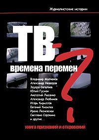 ТВ - времена перемен ( 978-5-7974-0222-0 )