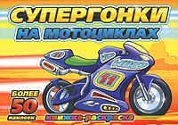 Супергонки на мотоциклах. Раскраска