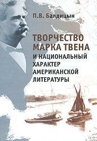 Творчество Марка Твена и национальный характер американской литературы