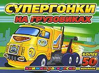 Супергонки на грузовиках. Книжка-раскраска