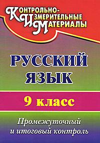 Русский язык. 9 класс. Промежуточный и итоговый контроль