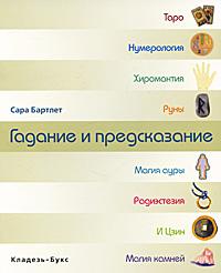Zakazat.ru Гадание и предсказание. Сара Бартлет