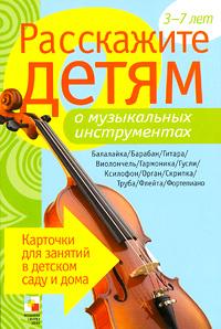 Расскажите детям о музыкальных инструментах