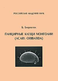 Б. Баяртогтох Панцирные клещи Монголии (Acari: Oribatida)