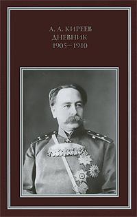 А. А. Киреев. Дневник 1905-1910