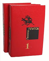 Леонид Платов. Избранные произведения в 2 томах (комплект из 2 книг)