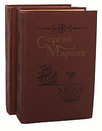 Сергей Марков. Избранные произведения в 2 томах (комплект из 2 книг)