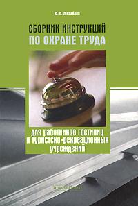 Сборник инструкций по охране труда для работников гостиниц и туристско-рекреационных учреждений
