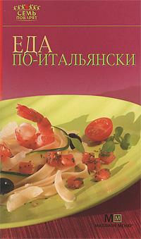 Еда по-итальянски ( 978-5-8029-2122-7, 978-5-8029-2650-5 )