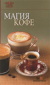 Магия кофе ( 978-5-8029-2343-6, 978-5-271-42248-5 )
