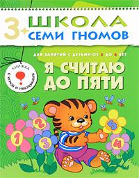 Я считаю до пяти. Для занятий с детьми от 3 до 4 лет