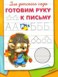 Для детского сада. Готовим руку к письму