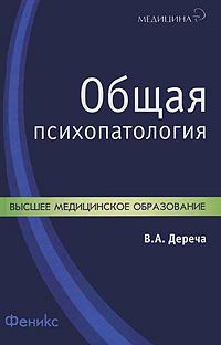 Общая психопатология ( 978-5-222-18069-3 )