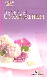 Десерты с мороженым ( 978-5-271-41881-5 )