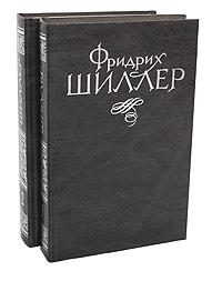 Фридрих Шиллер. Избранное. В 2 томах (комплект)