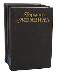 Герман Мелвилл. Собрание сочинений в 3 томах (комплект из 3 книг)