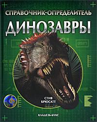 Динозавры. Справочник-определитель