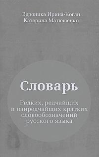 Словарь редких, редчайших и наиредчайших кратких словообозначений русского языка