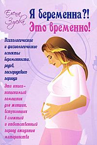Я беременна?! Это временно! Психологические и физиологические аспекты беременности, родов и послеродового периода