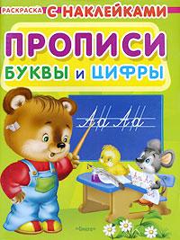 Прописи. Буквы и цифры. Раскраска с наклейками для малышей