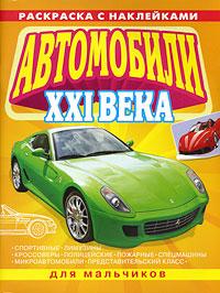 Автомобили XXI века. Раскраска с наклейками для мальчиков