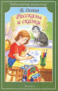 В. Осеева. Рассказы и сказки