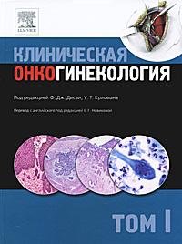 Клиническая онкогинекология. В 3 томах. Том 1