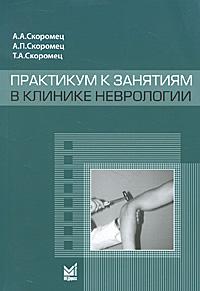 Практикум к занятиям в клинике неврологии