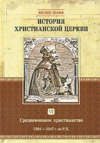 История христианской церкви. Том 6. Средневековое христианство. 1294-1517 г. по Р. Х.