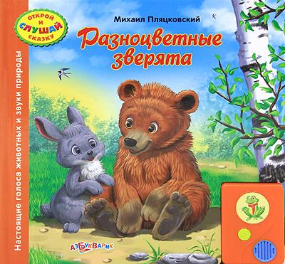 Разноцветные зверята. Книжка-игрушка