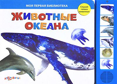 Животные океана. Книжка-игрушка