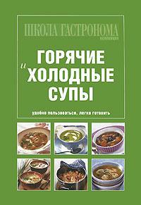 Горячие и холодные супы