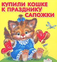 "Купить книгу ""Купили кошке к празднику сапожки"" -  | toot.kz"