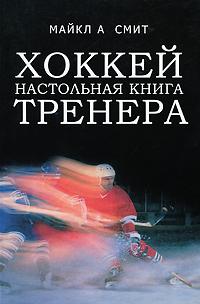Хоккей. Настольная книга тренера