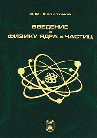 Введение в физику ядра и частиц
