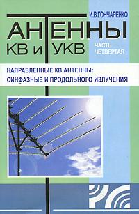 Антенны КВ и УКВ. Часть 4. Направленные КВ антенны. Синфазные и продольного излучения