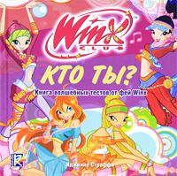 Кто ты? Книга волшебных тестов от фей Winx