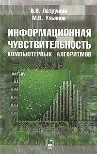 Информационная чувствительность компьютерных алгоритмов12296407В пособии рассматриваются основные вопросы, связанные с применением аппарата теории вероятностей и математической статистики к исследованию и анализу компьютерных алгоритмов. Вводятся новые оценки качества компьютерных алгоритмов - информационная чувствительность и доверительная трудоемкость, актуальные при проектировании информационных и программных систем. Пособие иллюстрировано целым рядом примеров, содержит вопросы и задачи по материалу каждой главы и может использоваться в качестве современного дополнения к существующей учебной литературе по данной проблематике. Учебное пособие ориентировано на специалистов в области информатики и анализа алгоритмов, разработчиков алгоритмического обеспечения и предназначено студентам, аспирантам и преподавателям вузов, специализирующимся в области математической информатики, разработки, анализа и исследования компьютерных алгоритмов.